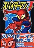 スパイダーマンJ / 山中 あきら のシリーズ情報を見る