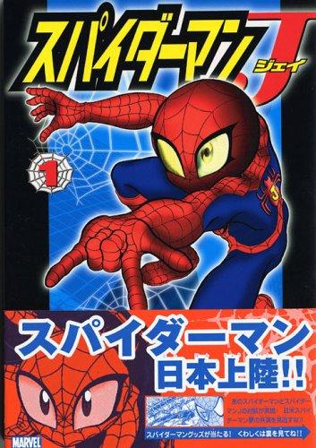 スパイダーマンJ(1) (KCデラックス)