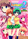 ToHeart2 After school Diary 4コマMAXIMUM (マキシマムコミック)
