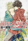 SUPER LOVERS 第6巻 (あすかコミックスCL-DX)