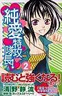 純愛特攻隊長! 第2巻 2005年09月13日発売
