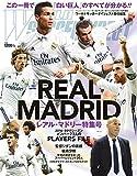 レアル・マドリー特集号 2016年 12/31 号 [雑誌]: Wサッカーダイジェスト 増刊