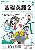NHKラジオ 基礎英語2 2016年 6月号 [雑誌] (NHKテキスト)