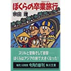 ぼくらの卒業旅行(グランド・ツアー) (角川文庫)