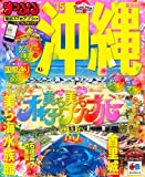 まっぷる 沖縄 '15 (まっぷるマガジン)