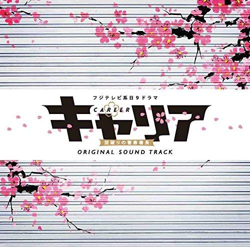 フジテレビ系ドラマ「キャリア~掟破りの警察署長~」オリジナルサウンドトラック