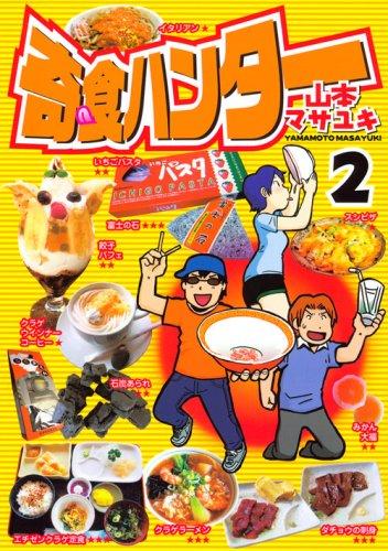 奇食ハンター(2) (ヤングマガジンコミックス)