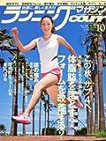 ランニングマガジン courir (クリール) 2012年 10月号 [雑誌]