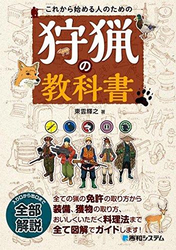 これから始める人のための 狩猟の教科書