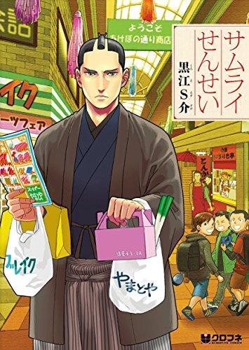 「真田丸」は超絶面白いですが、なぜ日本人は大河ドラマに飽きないのか?その最先端『サムライせんせい』