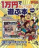 1万円でめいっぱい遊ぶ本―首都圏 (マップルマガジン)