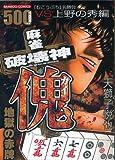 麻雀破壊神傀地獄の赤牌 (バンブー・コミックス)