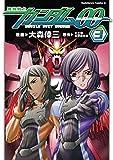 機動戦士ガンダム00(3) 角川コミックス・エース