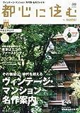 都心に住む by SUUMO (バイ スーモ) 2012年 11月号