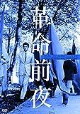 革命前夜 HDリマスター版[DVD]