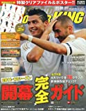 WORLD SOCCER KING (ワールドサッカーキング) 2011年 9/1号 [雑誌]