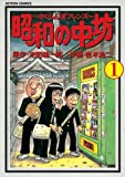 昭和の中坊: 1 (アクションコミックス)