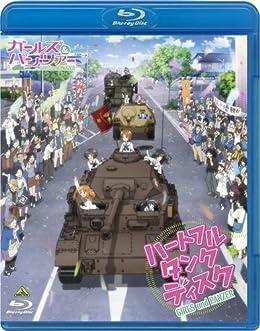 ガールズ&パンツァー ~ハートフル・タンク・ディスク~ [Blu-ray]