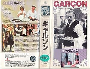 ギャルソン [VHS]
