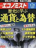 エコノミスト 2015年 9/29 号 [雑誌]