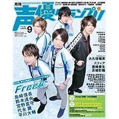声優グランプリ 2013年 09月号 [雑誌]