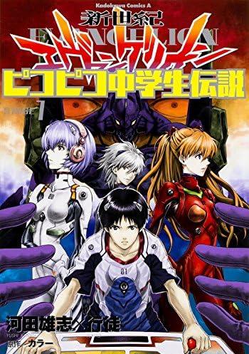 新世紀エヴァンゲリオン ピコピコ中学生伝説 (1) (カドカワコミックス・エース)