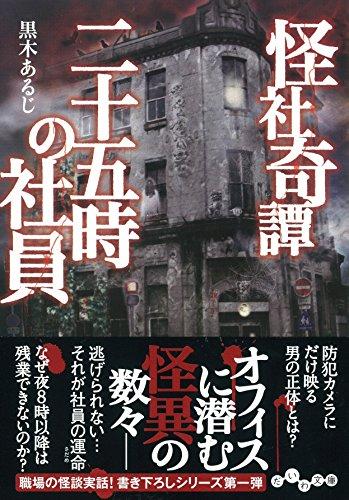 怪社奇譚~二十五時の社員~