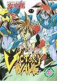 VICTORY WAVE / 安宅 篤 のシリーズ情報を見る
