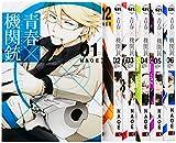 青春×機関銃 コミック 1-6巻セット (Gファンタジーコミックス)