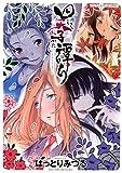四季譚り (コミック(ヤングキングコミックス))