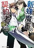 新妹魔王の契約者IV (角川スニーカー文庫)