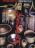 一個人 (いっこじん) 2011年 06月号 [雑誌]