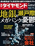 週刊 ダイヤモンド 2014年 5/31号 [雑誌]