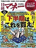 日経マネー 2015年 10 月号 [雑誌]