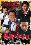 修羅のみち8 大阪最終血戦[DVD]
