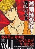 湘南純愛組! vol.1 (講談社漫画文庫)