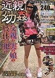 近親幼姦 2012年 07月号 [雑誌]