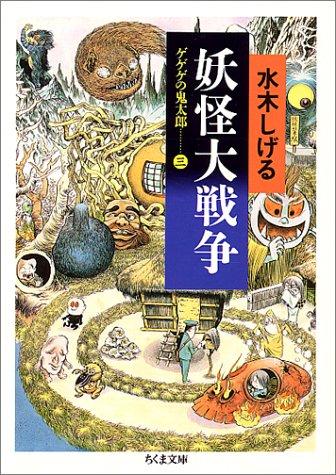 ゲゲゲの鬼太郎 (3) (ちくま文庫)
