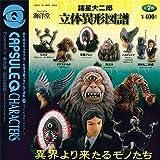 カプセルQキャラクターズ 諸星大二郎 立体異形図譜 全7種セット 海洋堂 ガチャポン