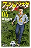 ファンタジスタ 復刻版 6 (少年サンデーコミックス)