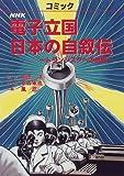 電子立国日本の自叙伝―トランジスタへの挑戦 / 相田 洋 のシリーズ情報を見る