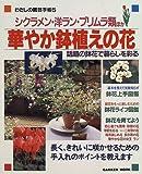 華やか鉢植えの花―シクラメン・洋ラン・プリムラ類ほか (Gakken mook―わたしの園芸手帳)