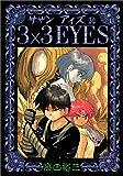 3×3(サザン)EYES (30) (ヤンマガKCスペシャル (768))