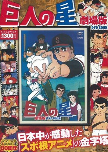 巨人の星 劇場版 DVD BOOK (宝島社DVD BOOKシリーズ)
