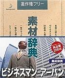 素材辞典 Vol.120 ビジネスマン-アーバン編