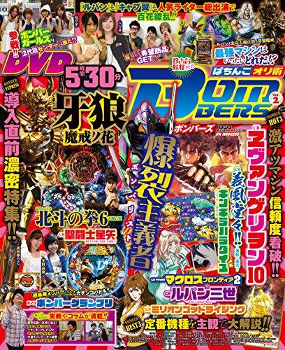 ぱちんこオリ術BOMBERS Vol.2 (GW MOOK 225)