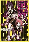 はやて×ブレード 2 (電撃コミックス)