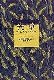 光草(ストラリスコ) (Y.A.Books)