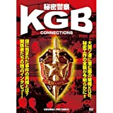 秘密警察 KGB THE KGB CONNECTIONS CCP-898 [DVD]