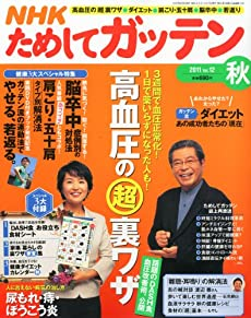 NHK ためしてガッテン 2011年 11月号 [雑誌]